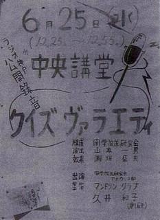 ラジオ神戸公開録音ポスター.JPG