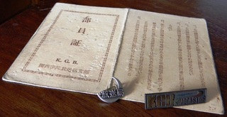 昭和29年発行部員証明書上田英夫さま.JPG