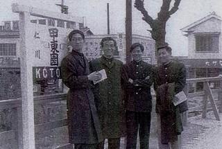 昭和32年11月3日甲東園プラットフォームにて.JPG
