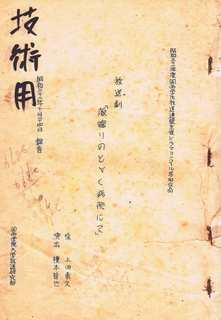 海鳴りのとどく病院にて台本表紙.JPG